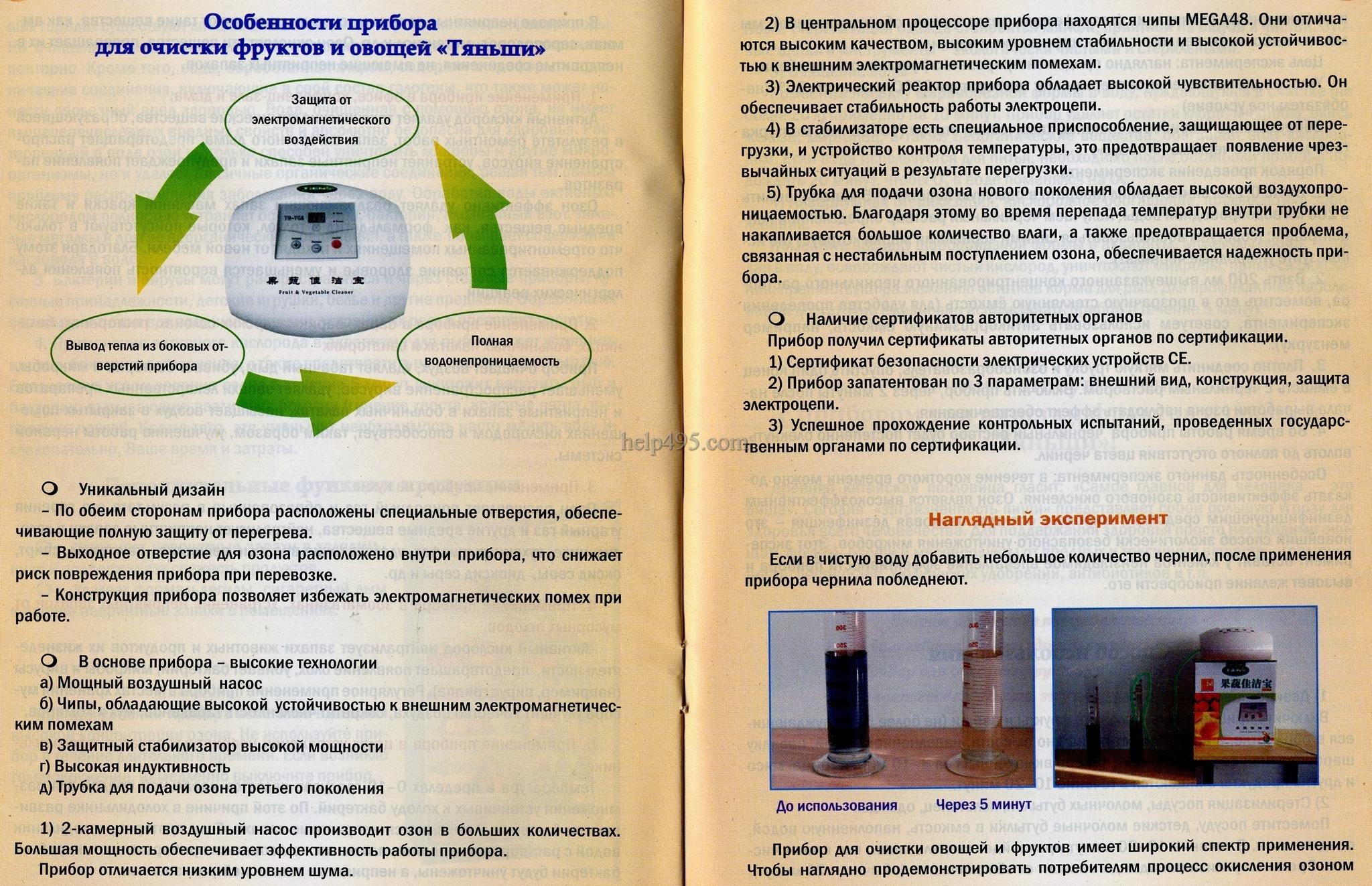 Озонатор тяньши инструкция