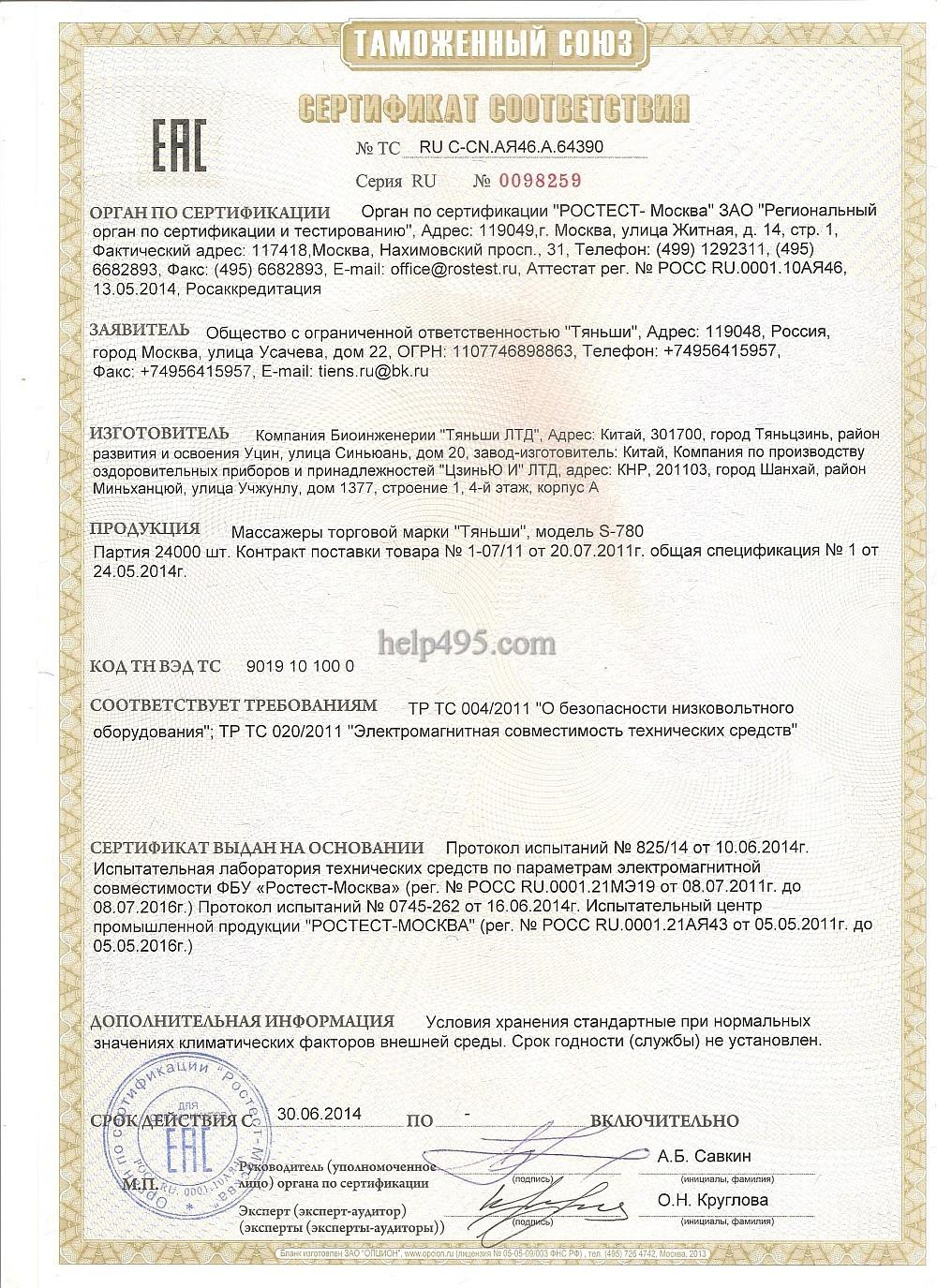 Сертификат прибора Тяньши СЦЭК