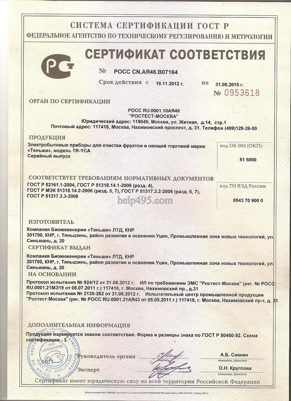Как выглядит  сертификат  озонатора  Тяньши?