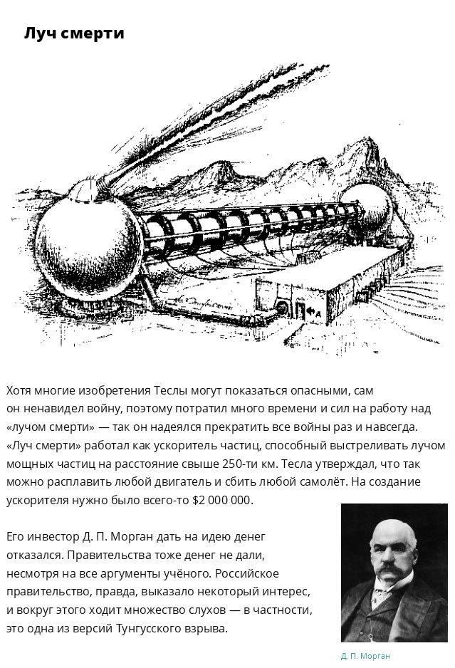Блоги. Величайшие открытия и изобретения Николы Теслы (фото+текст)