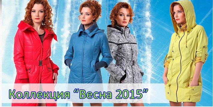 Ру Верхняя Одежда Женская Доставка