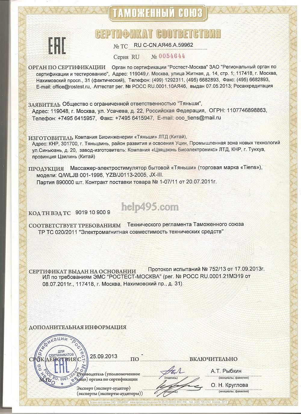 Как выглядит  сертификат расчёски Тяньши?