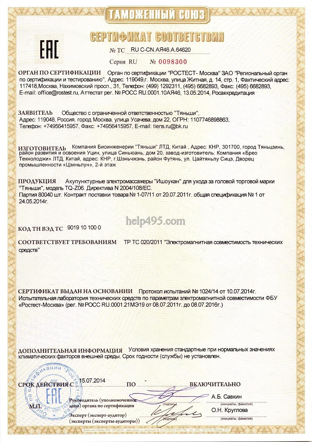 Сертификат соответствия лазерной расчёски Тяньши (Ишоукана)
