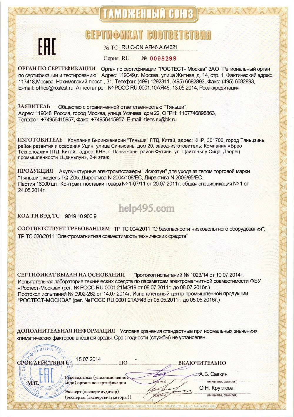Сертификат соответствия прибора Тяньши: Акупунктурного электромассажёра Исюэтун