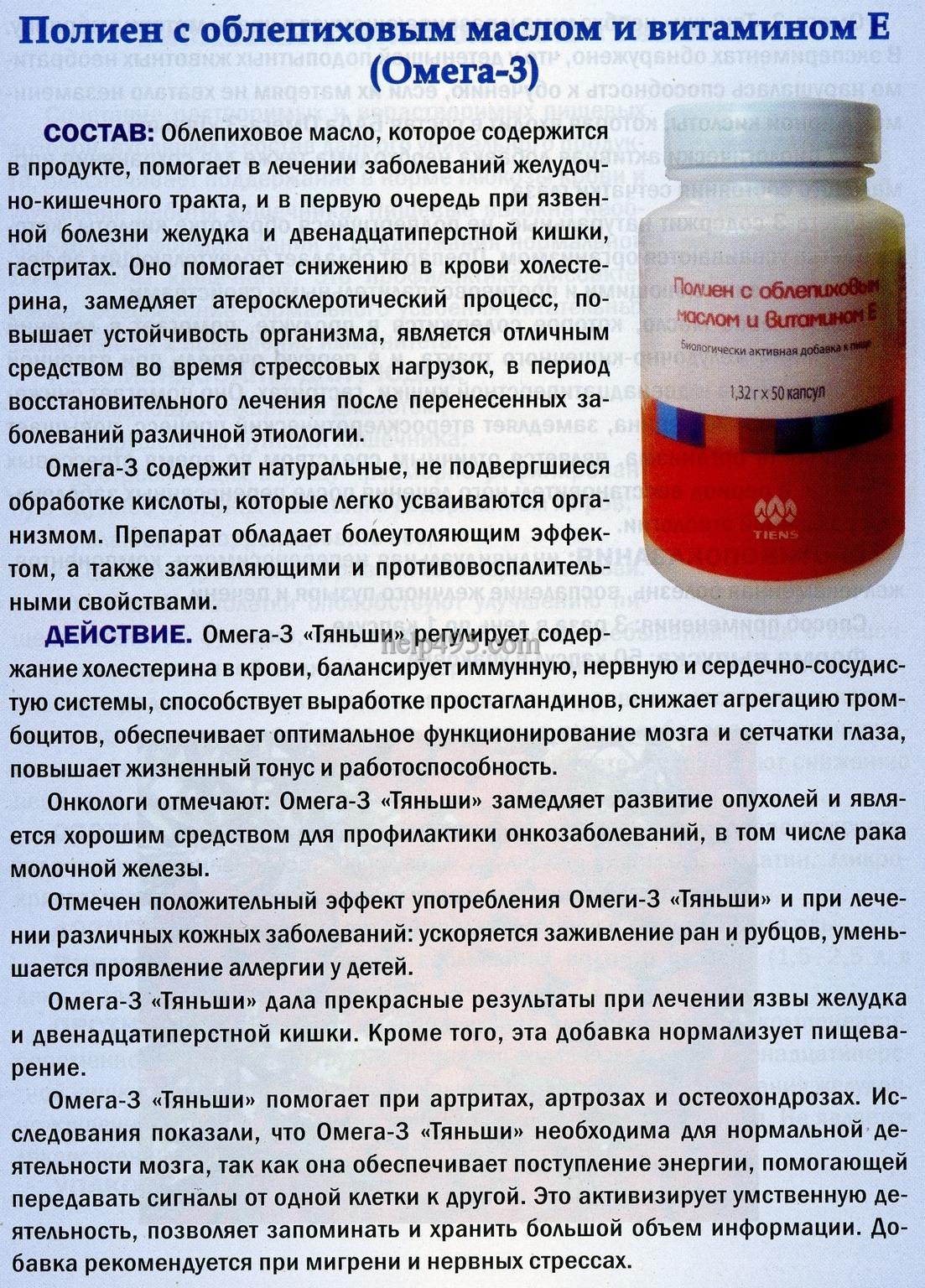 Описание омега-3 жирных кислот Тяньши