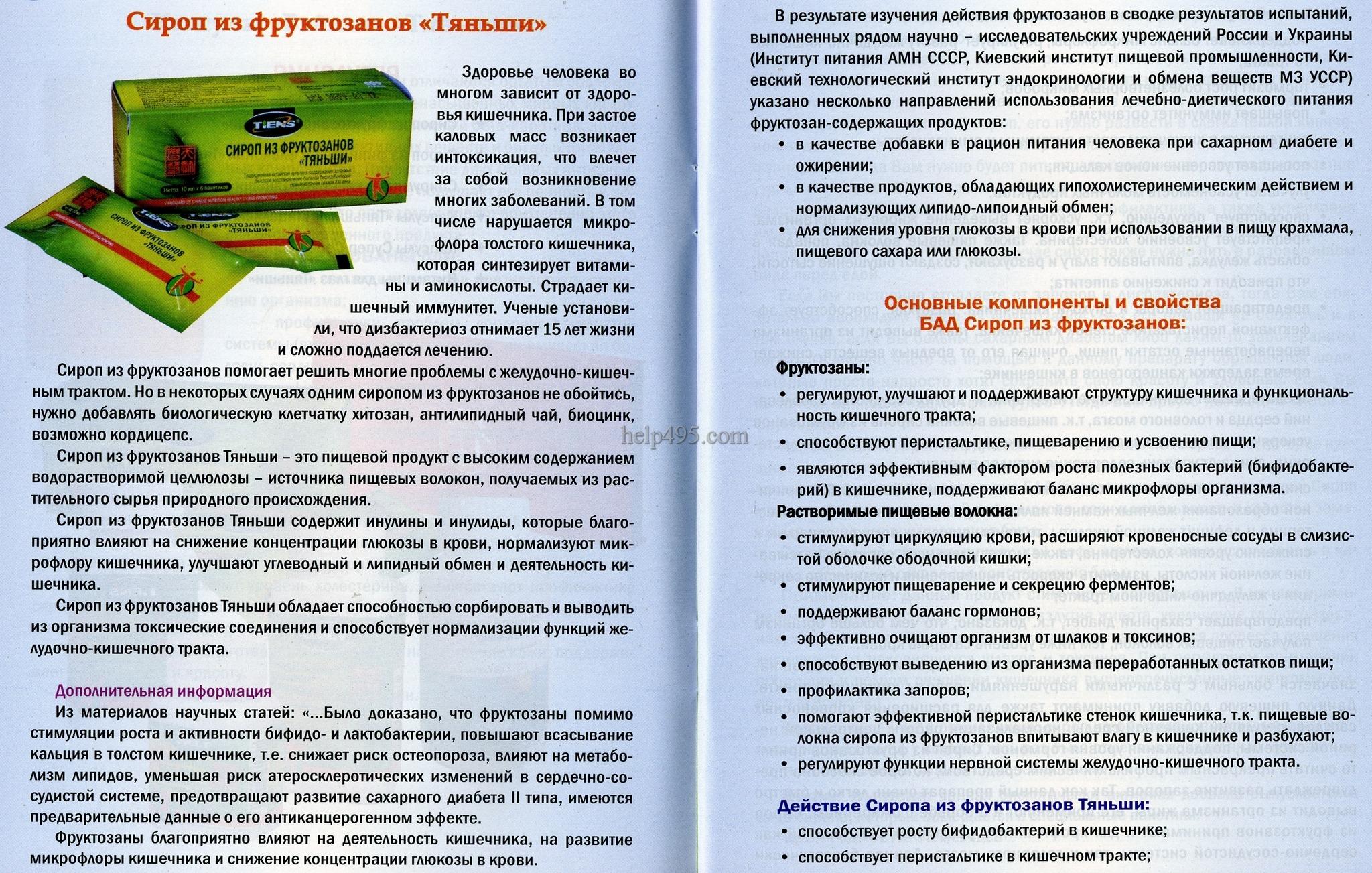 Описание  сиропа из фруктозанов