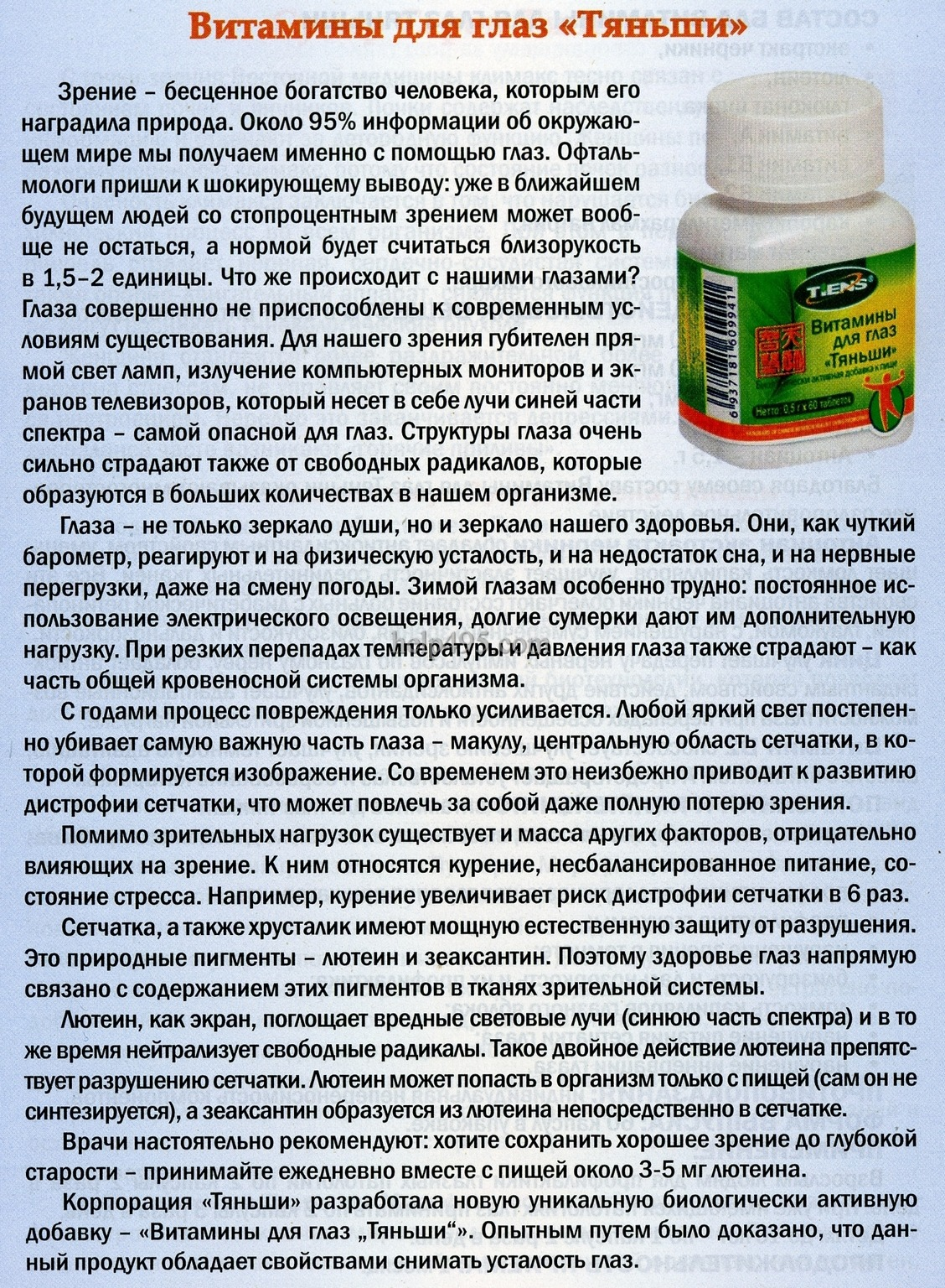 Описание витаминов для глаз Тяньши