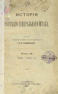 История Русского генерального штаба (Том 2)