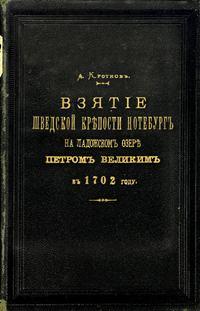 Взятие шведской крепости Нотебург на Ладожском озере