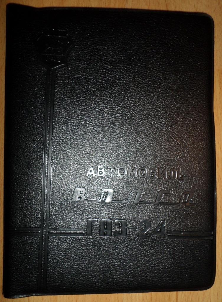 Руководство По Эксплуатации 31105-3902010 Рэ