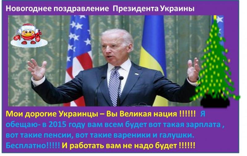 Поздравление для президента украины
