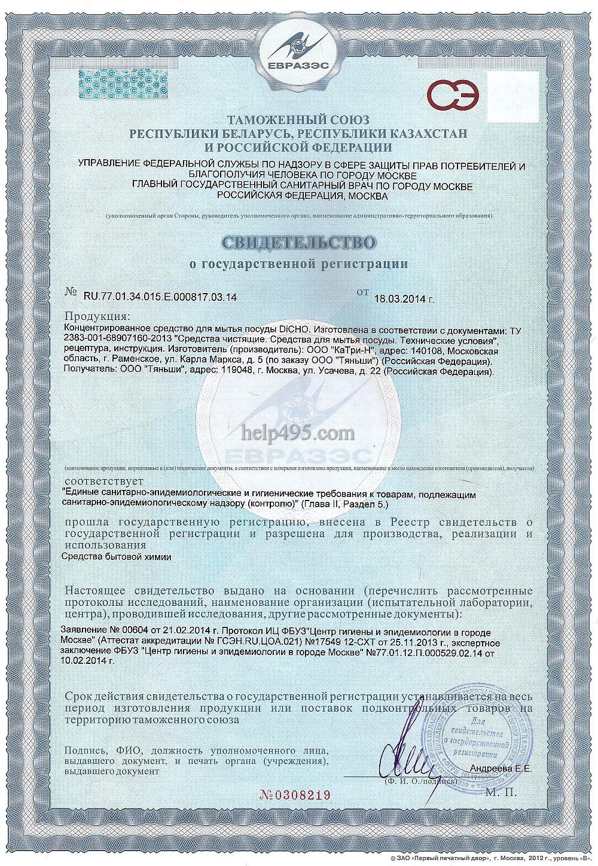 Сертификат: Концентрированное средство для мытья посуды DICHO