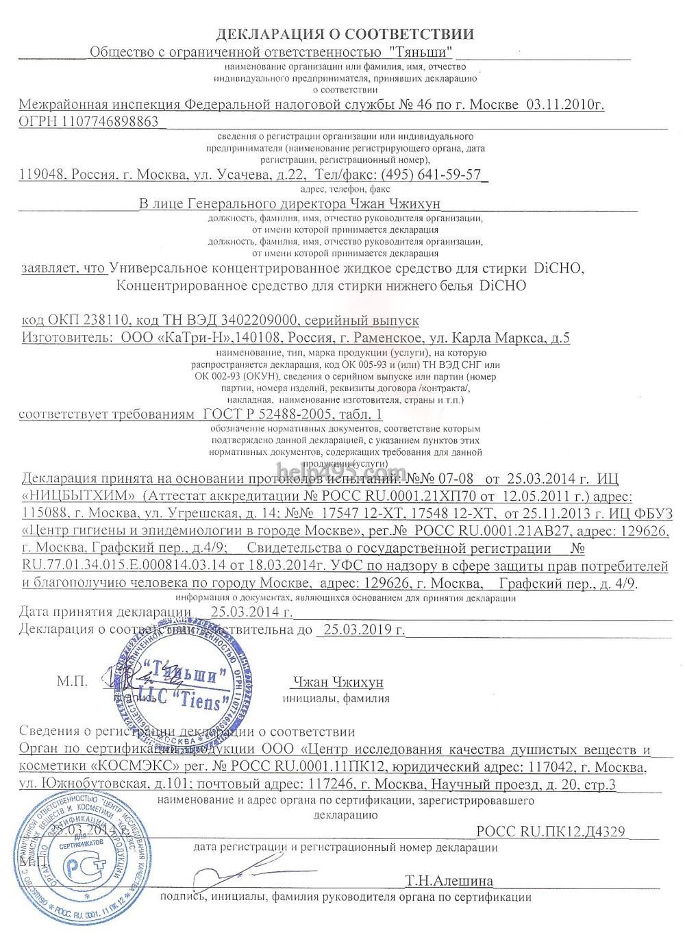 Концентрированное средство для стирки нижнего белья  DICHO (декларация о соответствии)