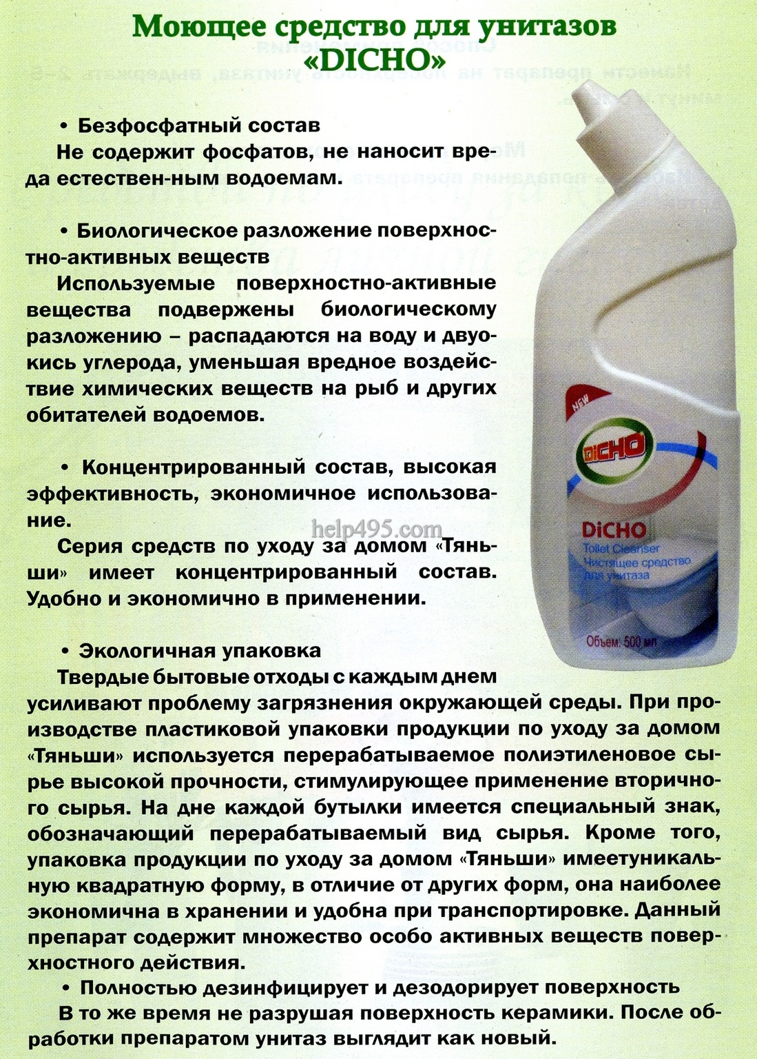 Каков состав и упаковка чистящего средства для унитазов DICHO (описание из справочника)