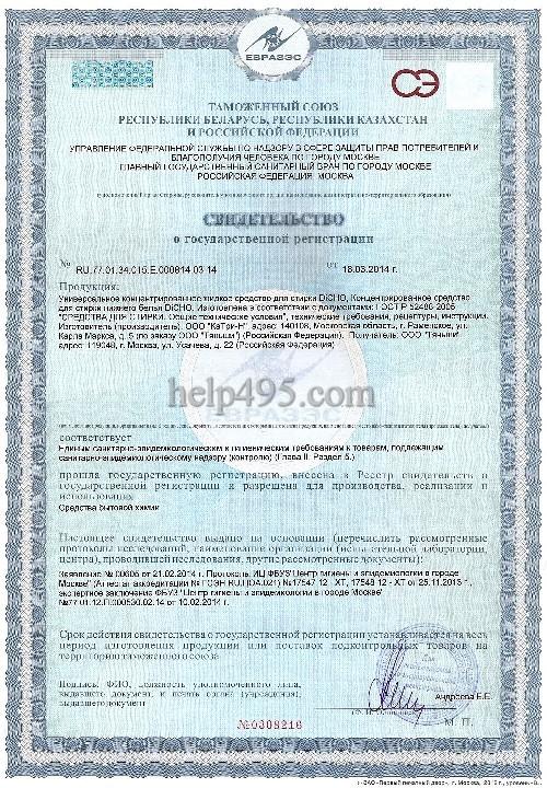 Сертификат концентрированного средства для стирки нижнего белья  DICHO