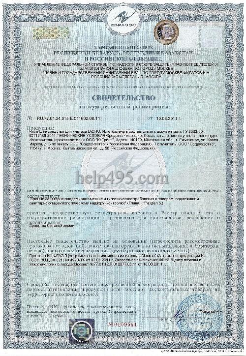 Сертификат чистящего средства для унитазов DICHO