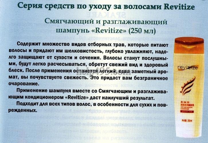 Состав и применение смягчающего и разглаживающего шампуня Revitize