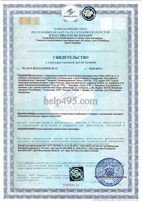 Свидетельство о государственной регистрации ночных прокладок Тяньши