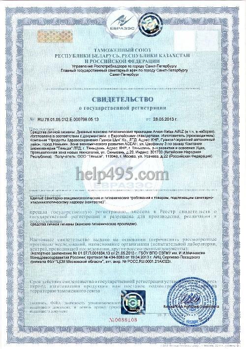 Свидетельство о государственной регистрации дневных прокладок Тяньши
