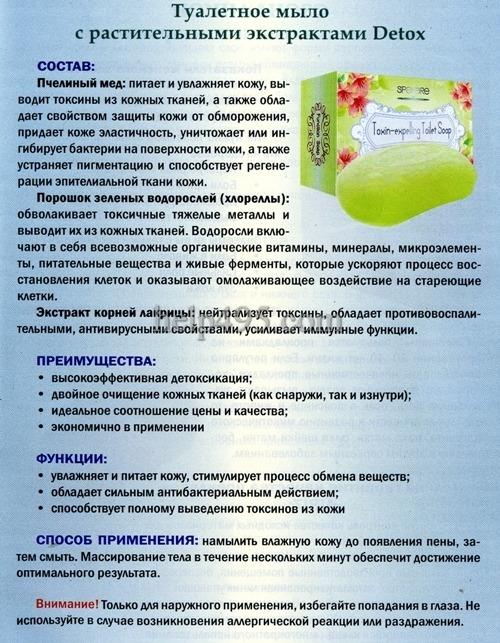 Описание продукции Тяньши: Туалетное мыло с растительными экстрактам Detox серии SPAKARE