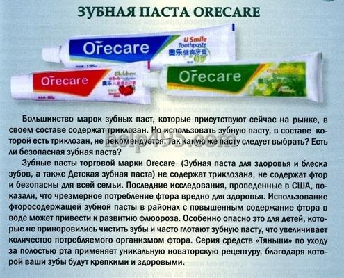 Особенности зубной пасты Тяньши
