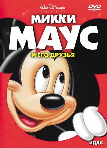 Микки Маус и его друзья 1937-1939 - Сергей Визгунов
