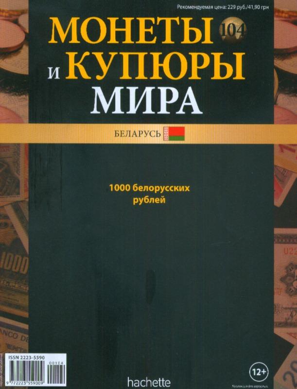 Монеты и купюры мира №104 1000 рублей (Беларусь)