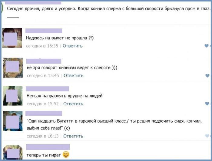 Подборка смешных комментариев на тему секса (18+!!!)
