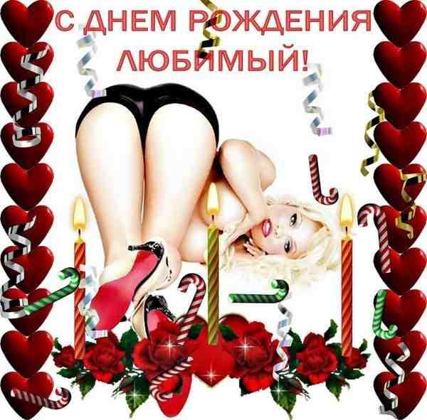 Прикольные поздравления любовнице с днем рождения