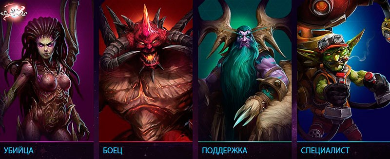 heroes of the storm классы