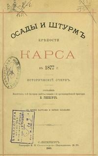 Осады и штурм крепости Карса в 1877 г.