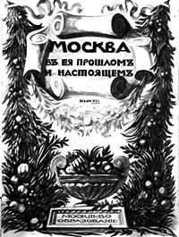 Москва в ее прошлом и настоящем. (Вып.12)