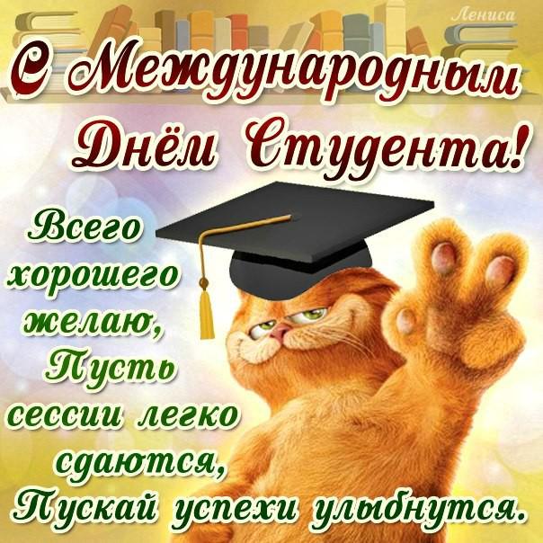 Прикольные открытки поздравления с днем студента
