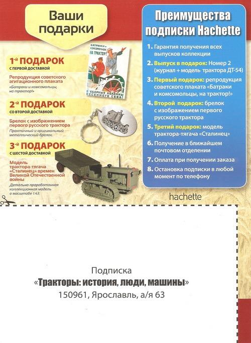Тракторы №1 - МТЗ-50