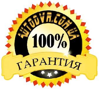 Гарантия на товар 100 процентов