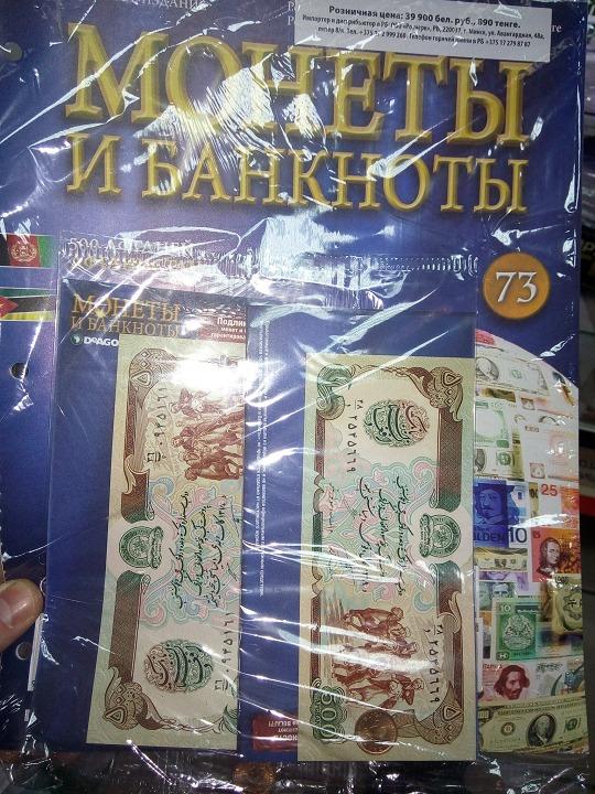 Монеты и банкноты №73 500 афгани (Афганистан), 20 сентаво (Мозамбик)