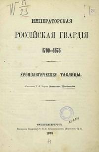 Императорская Российская Гвардия 1700-1878. (Хронологические таблицы)