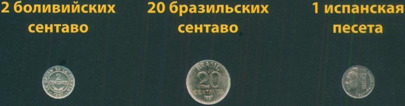 Монеты и купюры мира №108 5 рублей (Приднестровье)