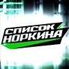 Андрей Норкин и Ксения Собчак устроили перепалку в шоу «Список Норкина» (Видео)