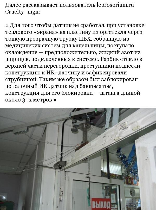 Ограбление банкомата в г. Пермь