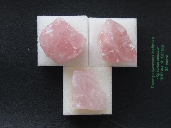 Минералы Сокровища Земли №2 - Розовый кварц