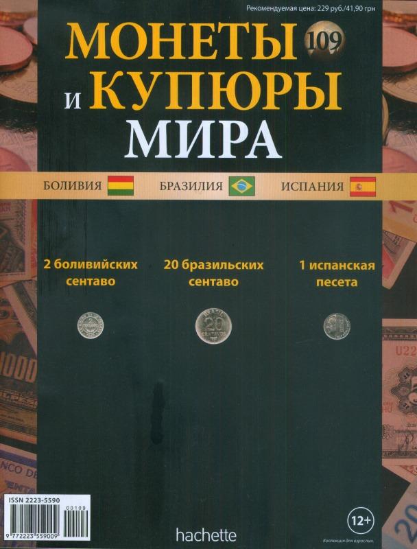 Монеты и купюры мира №109 2 сентаво (Боливия), 20 сентаво (Бразилия), 1 песета (Испания)