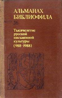 Альманах библиофила (Вып. 26)