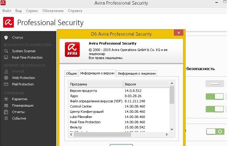 О программе: Avira Antivirus Pro - новая линейка эффективного и надежного н
