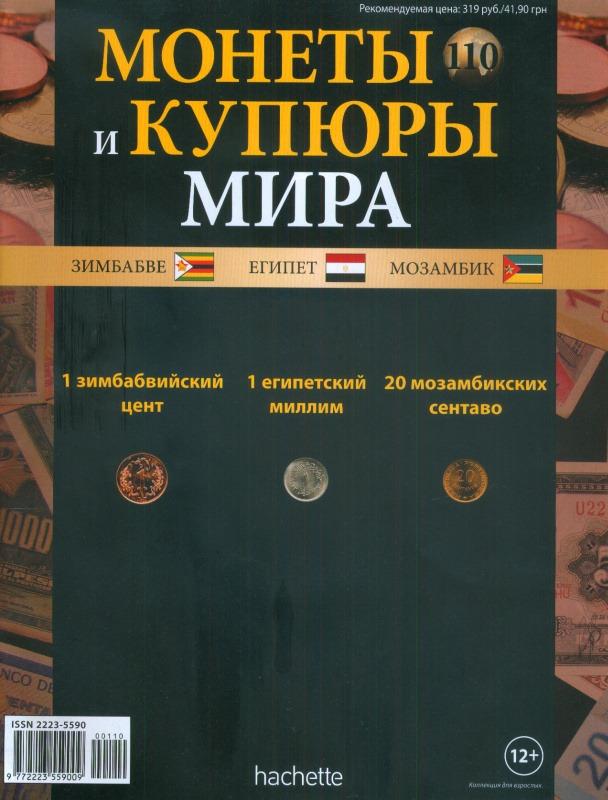 Монеты и купюры мира №110 1 цент (Зимбабве), 1 мильем (Египет), 20 сентаво (Мозамбик)