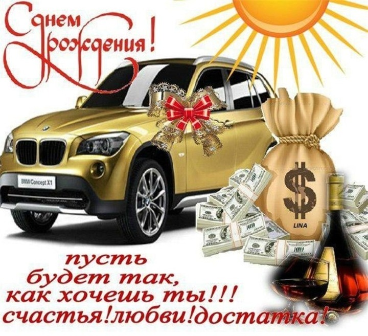 Поздравления форумчан с днем рождения