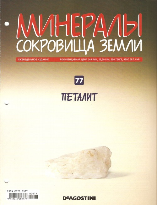 Минералы №77 Петалит фото, обсуждение