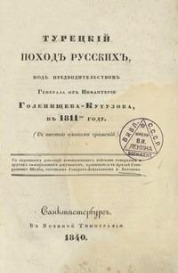 Турецкий поход русских под предводительством генерала от инфантерии Голенищева-Кутузова, в 1811 году