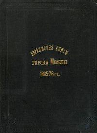 Переписные книги города Москвы 1665-76 гг.