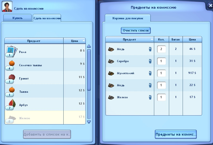 Рецепты нектара в симсах